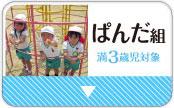 パンダ組(満3歳児対象)