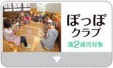 ぽっぽクラブ(満2歳児対象)